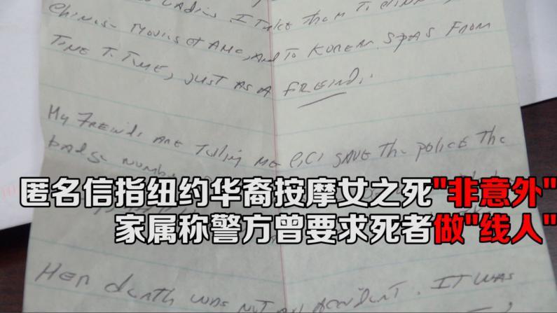 """匿名信指纽约华裔按摩女之死""""非意外""""  家属称警方曾要求死者做""""线人"""""""