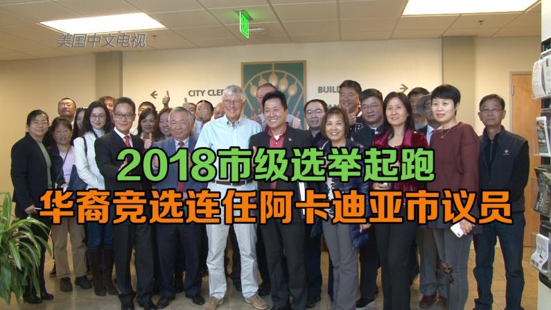 阿卡迪亚市议员参选预热 选民齐聚市政厅支持华裔参选