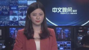 2017年12月18日中文晚间播报