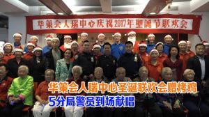 华策会人瑞中心圣诞联欢会赠烤鸡  5分局警员到场献唱
