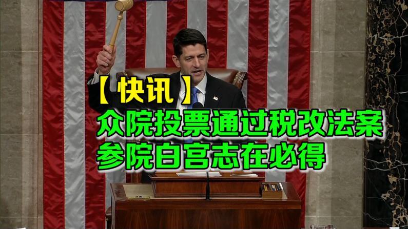 【快讯】众院通过税改法案呈交参院 白宫:期待圣诞前签署