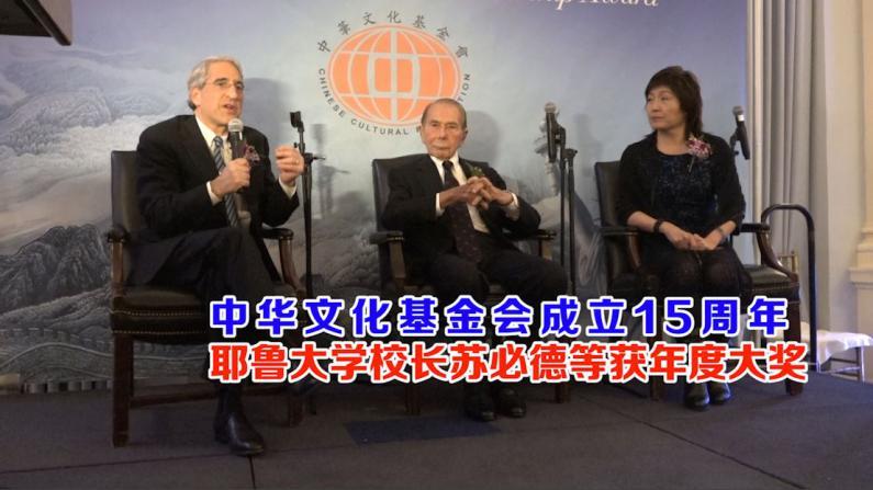中华文化基金会成立15周年  耶鲁大学校长苏必德等获年度大奖