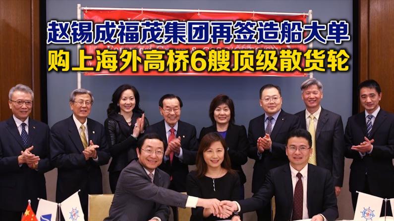 赵锡成福茂集团再签大单 上海外高桥2年交付6艘顶级散货轮