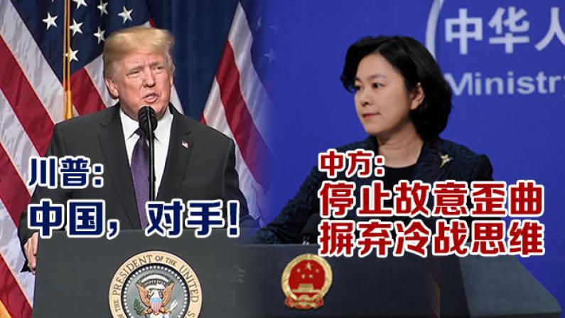 川普: 中国,对手!中方: 停止故意歪曲 摒弃冷战思维