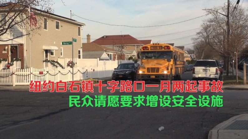纽约白石镇十字路口一月两起事故  民众请愿要求增设安全设施