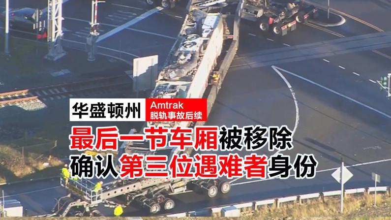 【Amtrak脱轨事故后续】最后一节车厢被移除 确认第三位遇难者身份
