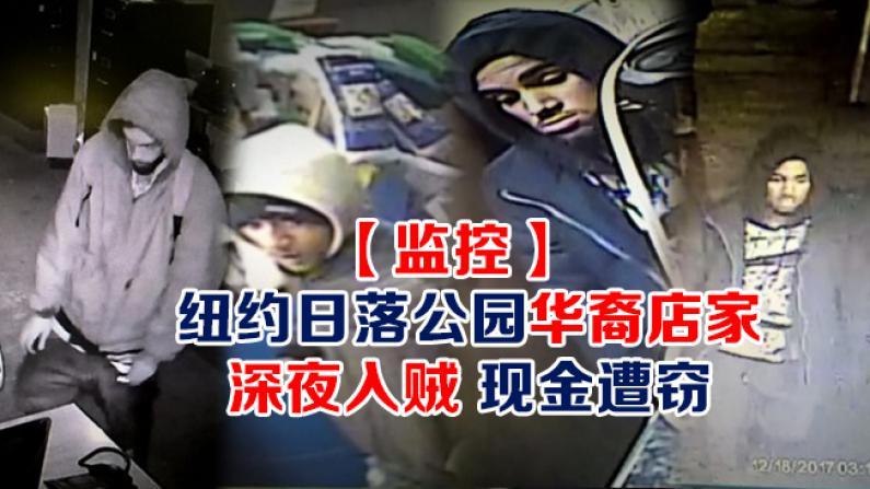 【监控】纽约日落公园华裔店家 深夜入贼 现金遭窃