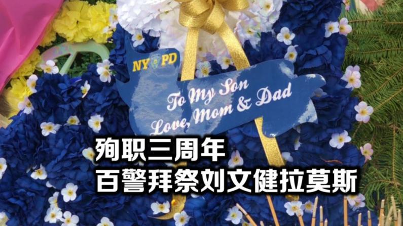 纪念殉职警员刘文健和拉莫斯 百名警员列队纽约柏山公墓