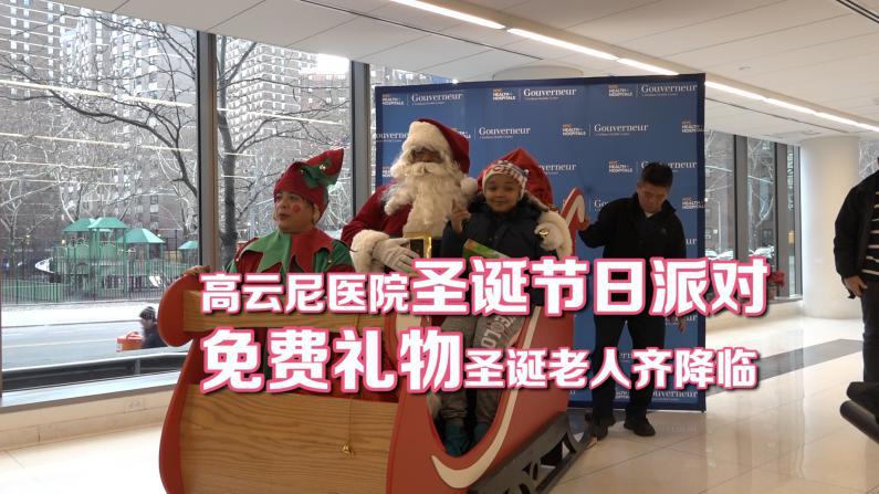 高云尼医院圣诞节日派对 免费礼物圣诞老人齐降临