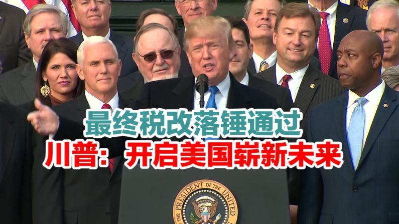 最终税改落锤通过 川普:开启美国崭新未来