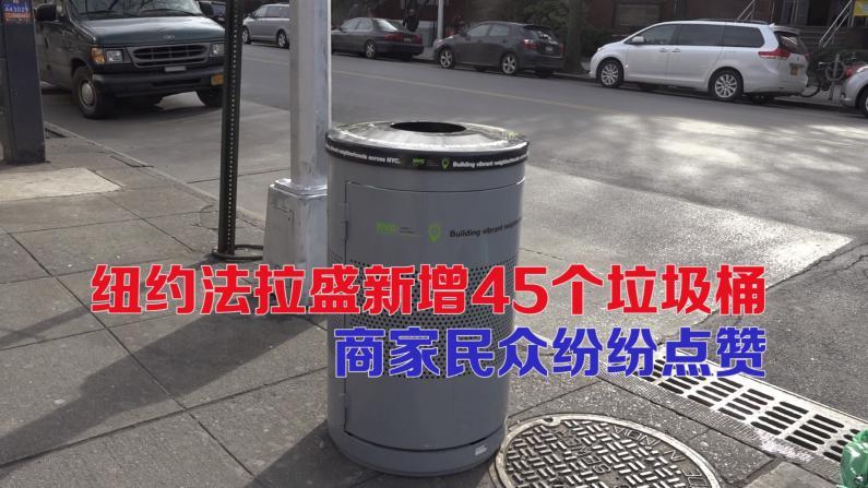 纽约法拉盛新增45个垃圾桶  商家民众纷纷点赞