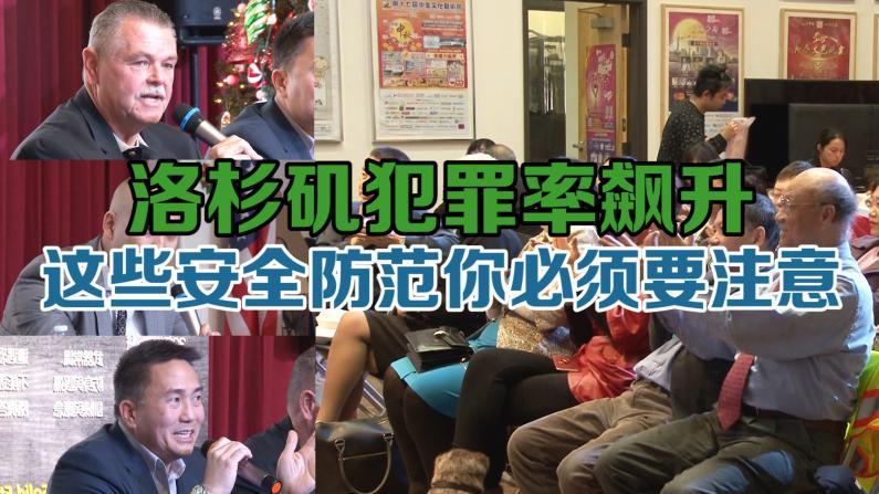 节日季洛城罪案率上升 专家进华社提醒民众加强防范