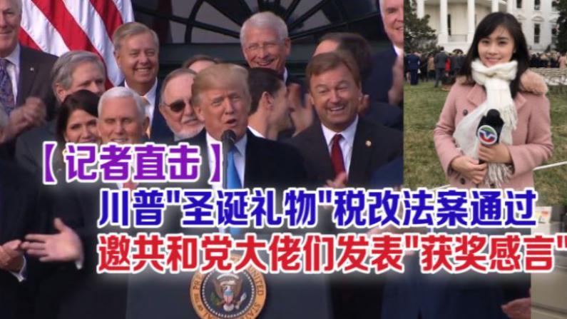【记者直击】美史上最大规模税改法案通过 川普与共和党成员共庆胜利