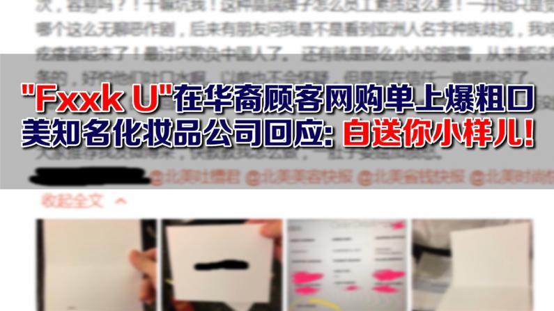 """""""Fxxk U""""在华裔顾客网购单上爆粗口 美知名化妆品公司回应:白送你小样儿!"""