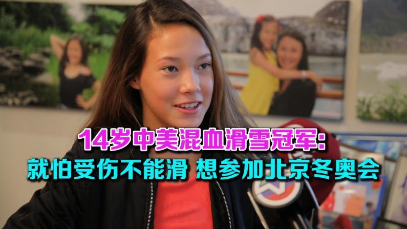 14岁中美混血滑雪冠军:就怕受伤不能滑 希望参加北京冬奥会