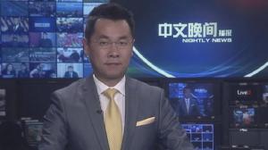 2017年12月20日中文晚间播报