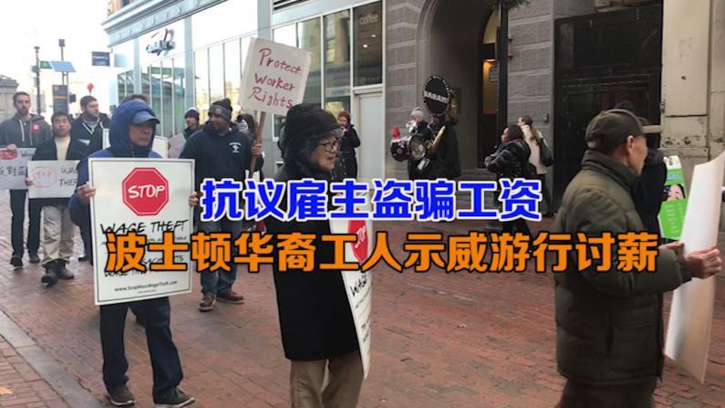 抗议雇主盗骗工资 波士顿华裔工人示威游行讨薪