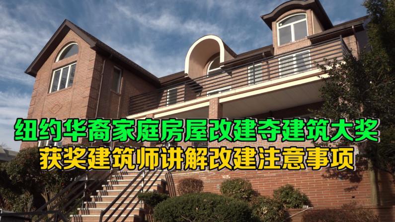 纽约华裔家庭房屋改建夺建筑大奖  获奖建筑师讲解改建注意事项