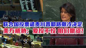 联合国投票谴责川普耶路撒冷决定 美方威胁:爱投不投 咱们撤资!