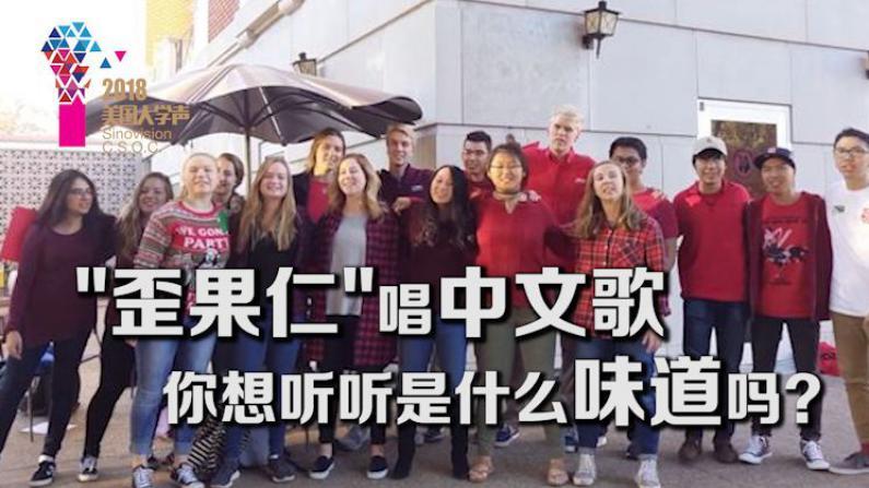 歪果仁唱起中文歌,想知道是什么味道吗?2018美国大学声带你听个够!