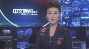 2017年12月21日中文晚间播报