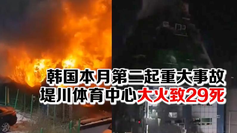 韩国本月第二起重大事故 堤川体育中心大火致29死