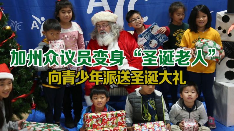 亚裔青少年齐聚一堂 加州众议员进社区派送圣诞礼物
