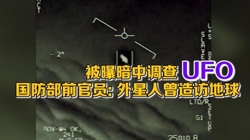 被曝暗中调查UFO  国防部前官员: 外星人曾造访地球