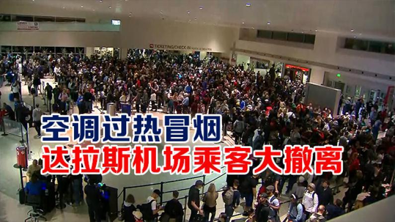 空调过热冒烟  达拉斯机场乘客大撤离