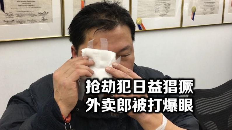 纽约布鲁克林华裔外卖郎难生存 遭暴力抢劫眼睛被打恐失明