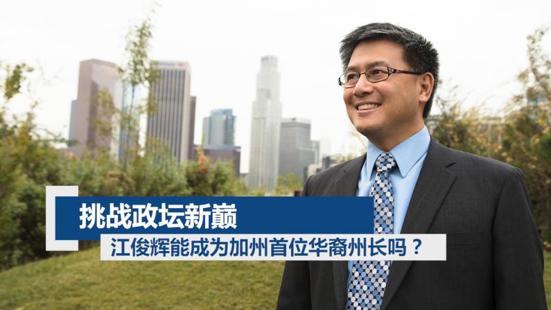 【中文聚焦】挑战政坛新巅 江俊辉能否成为加州首位华裔州长?
