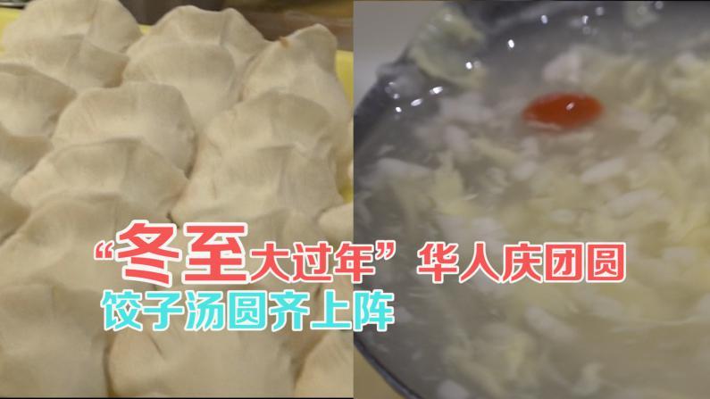 """""""冬至大过年""""华人庆团圆 饺子汤圆齐上阵"""