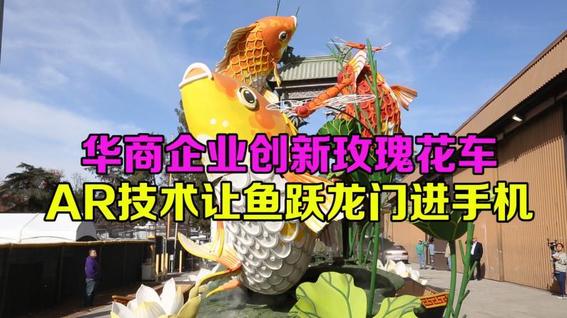 华人企业自强不息跃龙门  玫瑰花车AR技术大创新