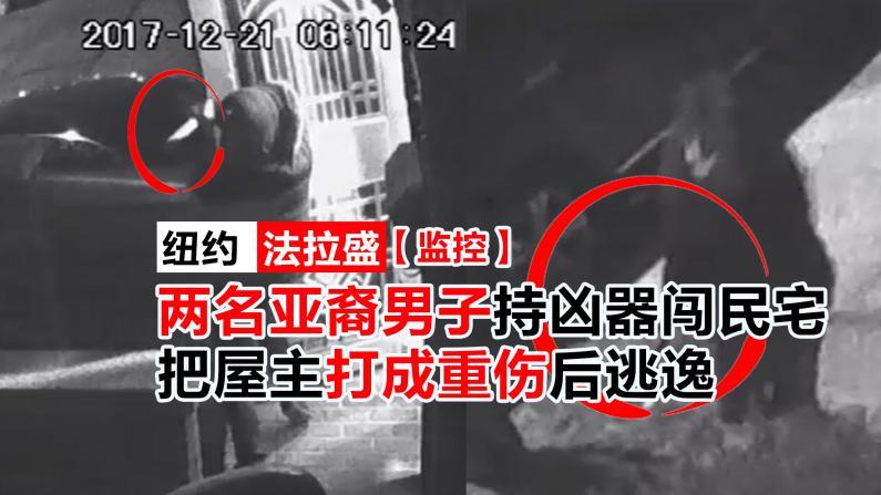 纽约法拉盛2名亚裔男子持凶器闯民宅 把屋主打成重伤后逃逸