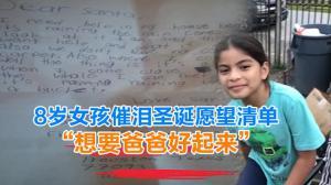 """8岁女孩催泪圣诞愿望清单 """"想要爸爸好起来"""""""