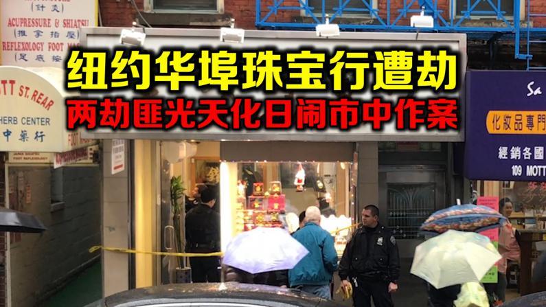 纽约华埠珠宝行遭劫 两劫匪光天化日闹市中作案