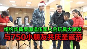 纽约华裔美国退伍军人会玩具大派发  与750小朋友共庆圣诞节