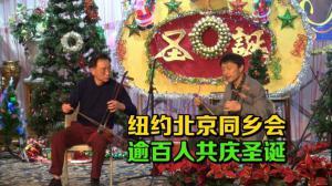 纽约北京同乡会百余人共庆圣诞