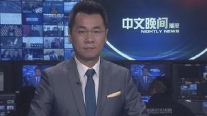 2017年12月23日中文晚间播报