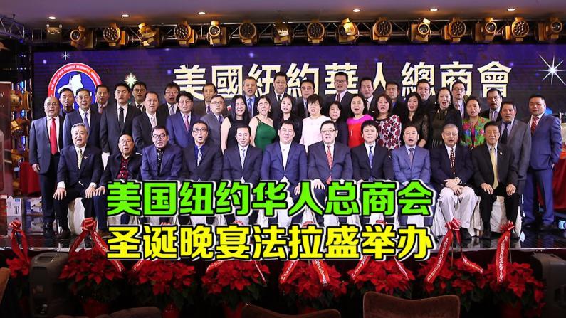 美国纽约华人总商会  圣诞晚宴法拉盛举办