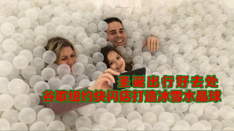 圣诞出行好去处  谷歌纽约快闪店打造冰雪水晶球