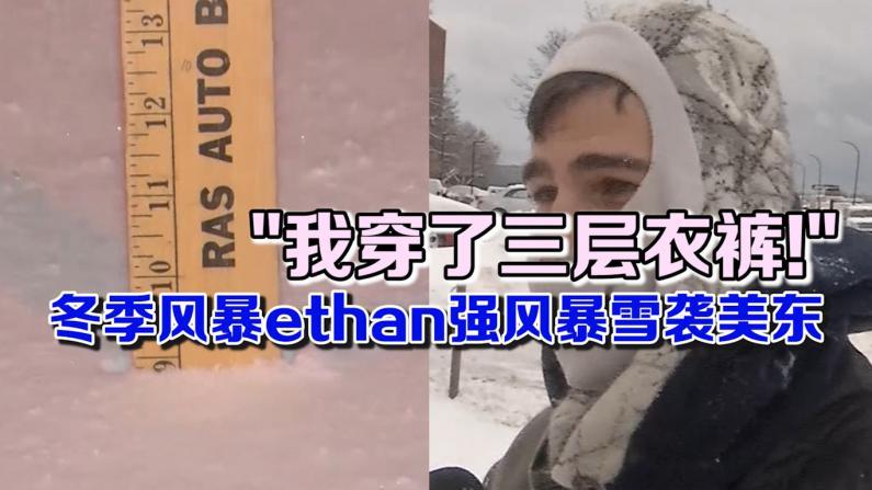 """""""我穿了三层衣裤!"""" 冬季风暴ethan强风暴雪袭美东"""