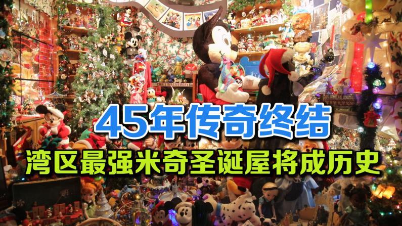 45年传奇终结 湾区最强米奇圣诞屋将成历史