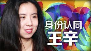 王辛:艺术跨国界与身份认同