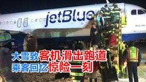 大雪致客机滑出跑道 乘客回忆惊险一刻