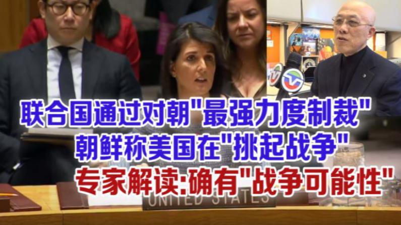 朝鲜称联合国制裁为战争行为  专家解读美国对朝立场