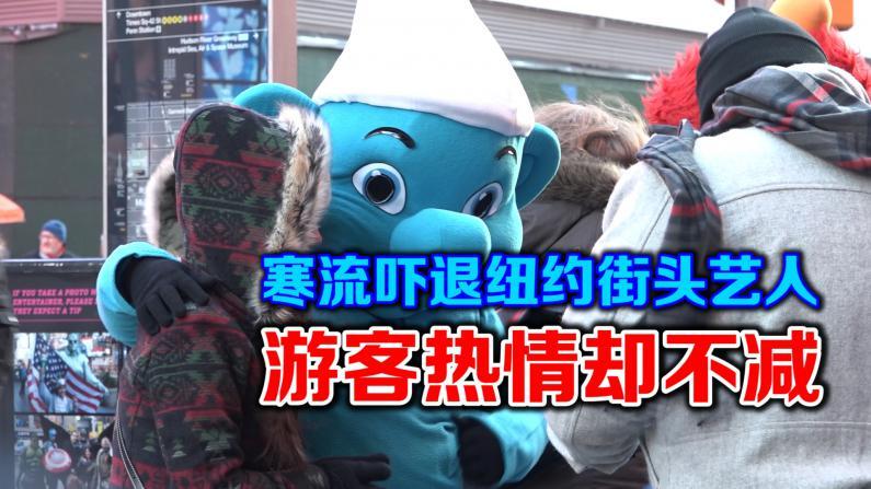 寒流吓退纽约街头艺人  游客热情却不减