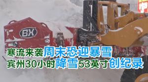寒流来袭周末恐迎暴雪 宾州30小时降雪53英寸创纪录