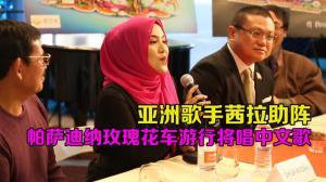 亚洲歌手助阵玫瑰花车游行 将演绎中文歌曲