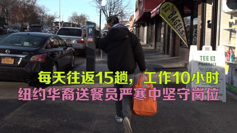 每天往返15趟,工作10小时  纽约华裔送餐员严寒中坚守岗位